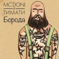 Тимати - Борода текст песни